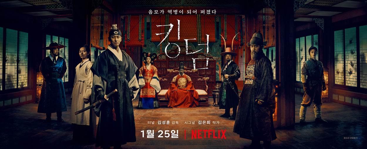 Kingdom – pełny zwiastun serialu Netflixa. Średniowieczna Korea kontra zombie