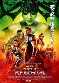 Thor: Ragnarok - plakat