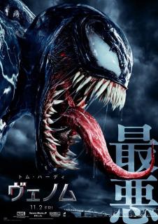 Venom - japoński plakat