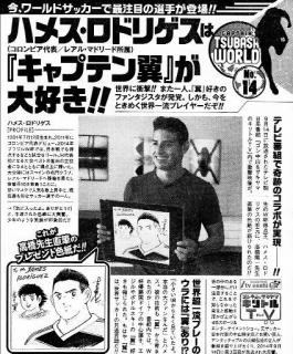 James Rodriguez ze szkicem od twórcy Tsubasy
