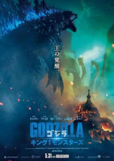 Godzilla 2: Król potworów - plakat międzynarodowy