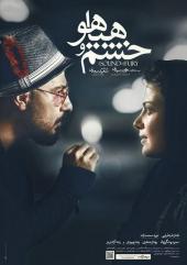 Khashm Va Hayahoo
