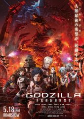 Godzilla: City on the Edge of Battle