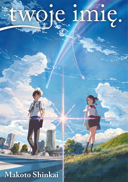 Kimi no na wa. / your Name.